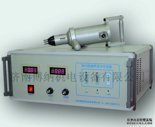 <b>BN 10超声冲击设备</b>