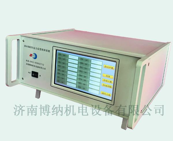<b>BN-SM200 应力应变检测系</b>